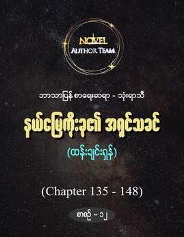 နယ္ေျမကိုးခု၏အရွင္သခင္(စာစဥ္-၁၂) - သုံးရာသီ(ထန္းခ်င္းရွန္)