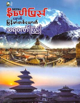 နီေပါျပည္ေရာက္ျမန္မာတစ္ေယာက္ - သရဝဏ္(ျပည္)