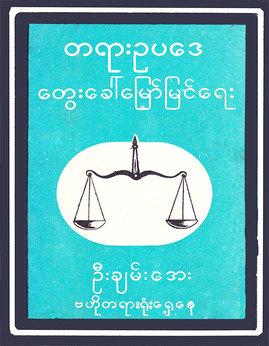 တရားဥပေဒေတြးေခၚေျမာ္ျမင္ေရး - ဦးခ်မ္းေအး