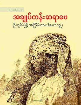 အခ်ဳပ္တန္းဆရာေဖ - ဦးခ်မ္းျမ(အျငိမ္းစားပါေမာကၡ)