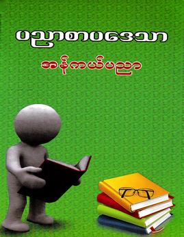 ပညာစာပေဒသာ - အန္ကယ္ပညာ