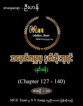 အေမွာင္ကမာၻမွနတ္ဆိုးဘုရင္(စာစဥ္-၁၀) - ဦးဟန္(နင္းဖန္)