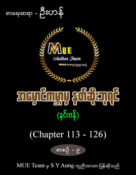 အေမွာင္ကမာၻမွနတ္ဆိုးဘုရင္(စာစဥ္-၉) - ဦးဟန္(နင္းဖန္)