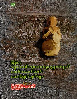 ျမန္မာ့ေရွးေဟာင္းသုေတသနပညာအတြက္ေခတ္အဆက္ဆက္ေဆာင္ရြက္ခ်က္မ်ား - ဦးျမင့္ေအာင္