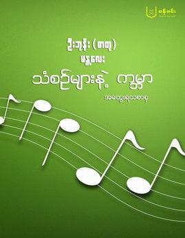 သံစဥ္မ်ားနဲ႕ကမာၻ - ဦးဘုန္း(ဓာတု)