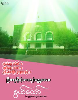 စြယ္ေတာ္ - ဦးဘုန္း(ဓာတုု)မႏၱေလး