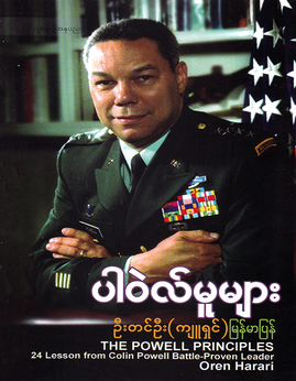 ပါဝဲလ္မူမ်ား - ဦးတင္ဦး(က်ဴရွင္)