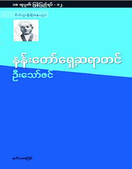 နန္းေတာ္ေရွ႕ဆရာတင္ - ဦးေသာ္ဇင္