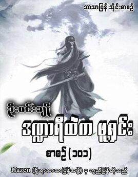 ဒ႑ာရီထဲကဖူရွင္း(စာစဥ္-၁၀၁) - ဦးဝင္းခိ်ဳ(ဖူရွင္း)