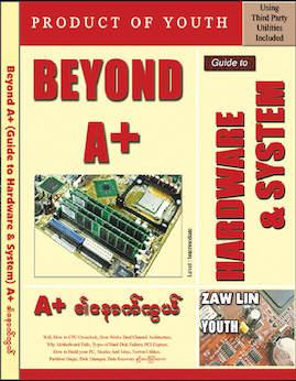 BeyondA+၏ေနာက္ကြယ္(ပထမပိုင္း) - ဦးေဇာ္လင္း