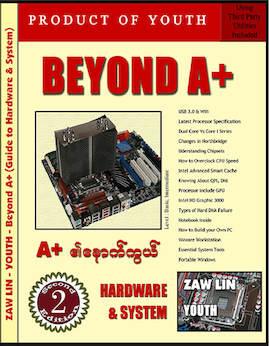 BeyondA+၏ေနာက္ကြယ္(ဒုုတိယပိုင္း) - ဦးေဇာ္လင္း