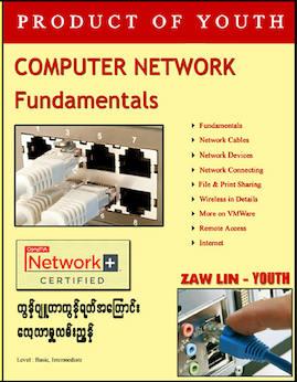 ComputerNetworkFundamentals - ဦးေဇာ္လင္း