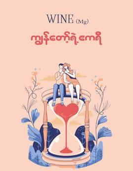 ကြၽန္ေတာ့္ရဲ႕ဧကရီ - Wine(Mg)