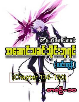 အေဆာင္သခင္သိုင္းဘုရင္(စာစဥ္-၁၀) - WinMinKhant