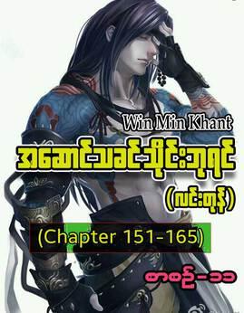 အေဆာင္သခင္သိုင္းဘုရင္(စာစဥ္-၁၁) - WinMinKhant