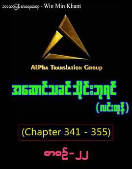 အေဆာင္သခင္သိုင္းဘုရင္(စာစဥ္-၂၂) - WinMinKhant(လင္းတုန္)