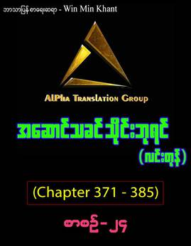အေဆာင္သခင္သိုင္းဘုရင္(စာစဥ္-၂၄) - WinMinKhant(လင္းတုန္)