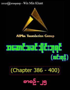 အေဆာင္သခင္သိုင္းဘုရင္(စာစဥ္-၂၅) - WinMinKhant(လင္းတုန္)