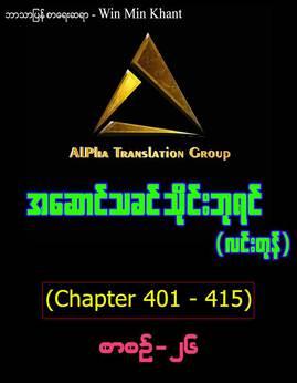 အေဆာင္သခင္သိုင္းဘုရင္(စာစဥ္-၂၆) - WinMinKhant(လင္းတုန္)