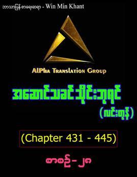 အေဆာင္သခင္သိုင္းဘုရင္(စာစဥ္-၂၈) - WinMinKhant(လင္းတုန္)