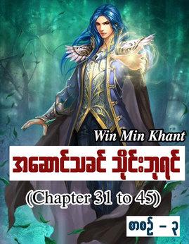 အေဆာင္သခင္သိုင္းဘုရင္(စာစဥ္-၃) - WinMinKhant