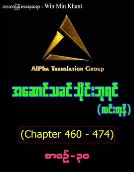 အေဆာင္သခင္သိုင္းဘုရင္(စာစဥ္-၃၀) - WinMinKhant(လင္းတုန္)