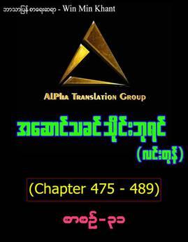 အေဆာင္သခင္သိုင္းဘုရင္(စာစဥ္-၃၁) - WinMinKhant(လင္းတုန္)