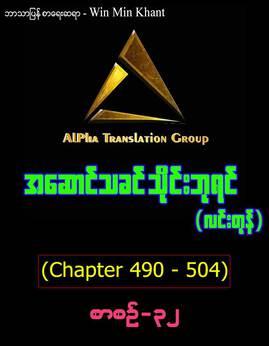 အေဆာင္သခင္သိုင္းဘုရင္(စာစဥ္-၃၂) - WinMinKhant(လင္းတုန္)