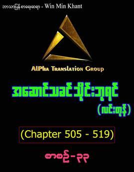 အေဆာင္သခင္သိုင္းဘုရင္(စာစဥ္-၃၃) - WinMinKhant(လင္းတုန္)