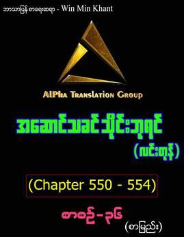 အေဆာင္သခင္သိုင္းဘုရင္(စာစဥ္-၃၆)(စာျမည္း) - WinMinKhant(လင္းတုန္)
