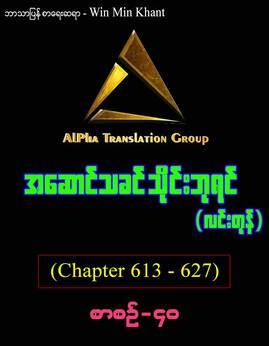 အေဆာင္သခင္သိုင္းဘုရင္(စာစဥ္-၄၀) - WinMinKhant(လင္းတုန္)
