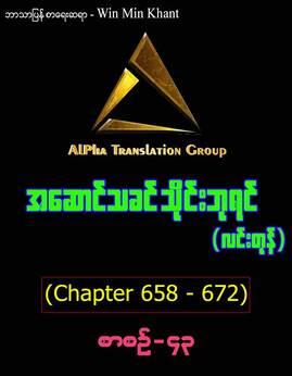 အေဆာင္သခင္သိုင္းဘုရင္(စာစဥ္-၄၃) - WinMinKhant(လင္းတုန္)
