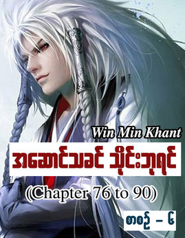 အေဆာင္သခင္သိုင္းဘုရင္(စာစဥ္-၆) - WinMinKhant
