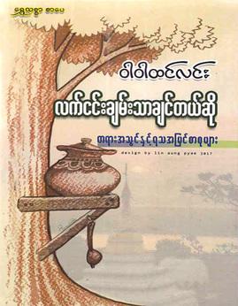 လက္ငင္းခ်မ္းသာခ်င္တယ္ဆုုိ - ဝါဝါထင္လင္း