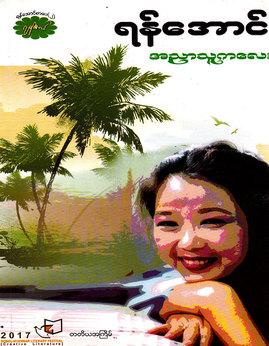 အညာသူကေလး - ရန္ေအာင္