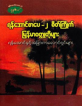 ရန္ေအာင္စာေပ-၂စိတ္ၾကဳိက္ျမန္မာဝတၳဳတုိမ်ား - ကေလာင္စုံ