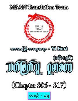 သတ္ျဖတ္သူဂူမာစတာ(စာစဥ္-၃၅) - YiEnri(ဖန္းယြမ္)
