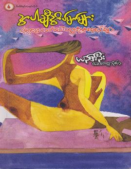 အပါခ်ီအိပ္မက္မ်ား - ယဥ္မင္းဦး(ေဆးတကၠသိုလ္)