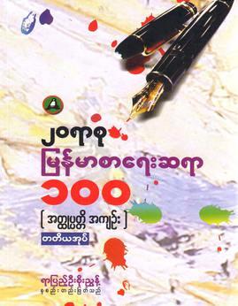 ၂၀ရာစုျမန္မာစာေရးဆရာ၁၀၀တတိယအုပ္ - ရာျပည့္ဦးစိုးညြန္႔