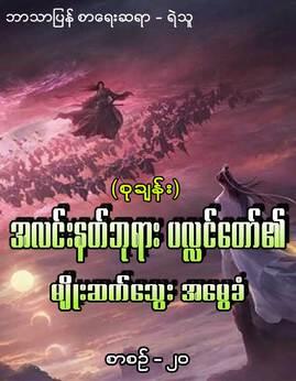 အလင္းနတ္ဘုရားပလႅင္ေတာ္၏မ်ိဳးဆက္ေသြးအေမြခံ(စာစဥ္-၂၀) - ရဲသူ(စုခ်န္း)