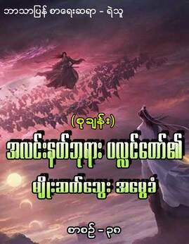 အလင္းနတ္ဘုရားပလႅင္ေတာ္၏မ်ိဳးဆက္ေသြးအေမြခံ(စာစဥ္-၃၈) - ရဲသူ(စုခ်န္း)