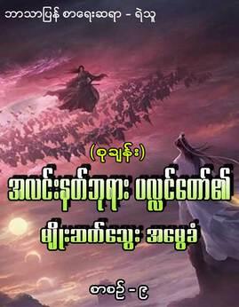 အလင္းနတ္ဘုရားပလႅင္ေတာ္၏မ်ိဳးဆက္ေသြးအေမြခံ(စာစဥ္-၉) - ရဲသူ(စုခ်န္း)