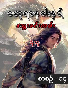 မဟူရာနဂါးနွင့္ေသြးခင္းလမ္း(စာစဥ္-၁၄) - ရဲသူ