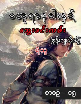 မဟူရာနဂါးနွင့္ေသြးခင္းလမ္း(စာစဥ္-၁၅) - ရဲသူ(ဖုန္က်ယ္ဖန္႔)
