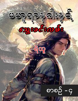 မဟူရာနဂါးနွင့္ေသြးခင္းလမ္း(စာစဥ္-၄) - ရဲသူ