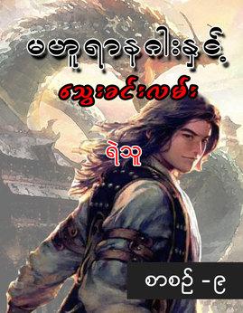မဟူရာနဂါးနွင့္ေသြးခင္းလမ္း(စာစဥ္-၉) - ရဲသူ