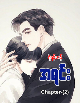 အရင္း(Chapter-2) - ရဲရင့္မာန္