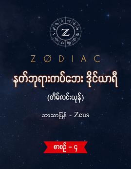 နတ္ဘုရားကပ္ေဘးဒိုင္ယာရီစာစဉ္-၄ - Zeus(တိမ္လင္းယုန္)