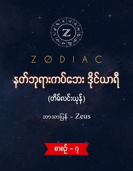 နတ္ဘုရားကပ္ေဘးဒိုင္ယာရီစာစဥ္-၇ - Zeus(တိမ္လင္းယုန္)
