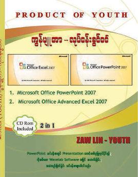 လုပ္ငန္းခြင္ဝင္MsPowerpoint2007၊MsExcel2007 - ေဇာ္လင္း(Youth)